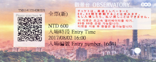 20170809101